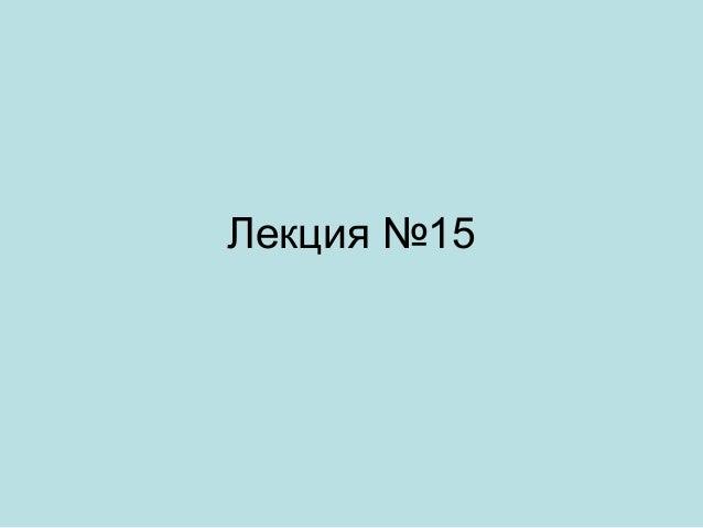 Лекция №15