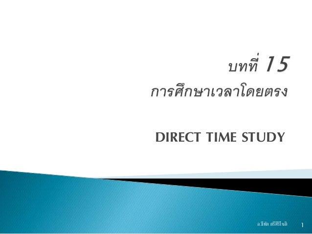 DIRECT TIME STUDY 1อ.ธีทัต ตรีศิริโชติ