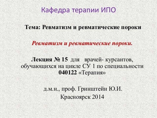 Кафедра терапии ИПО  Тема: Ревматизм и ревматические пороки  Ревматизм и ревматические пороки.  Лекция № 15 для врачей- ку...