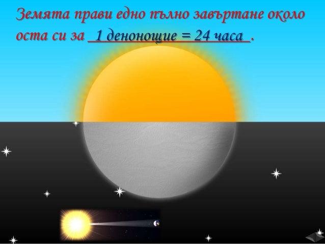Мислената линия, по която  Земята се движи около  Слънцето, се нарича орбита.  орбита  Слънце  Земя  Времето, за  което Зе...