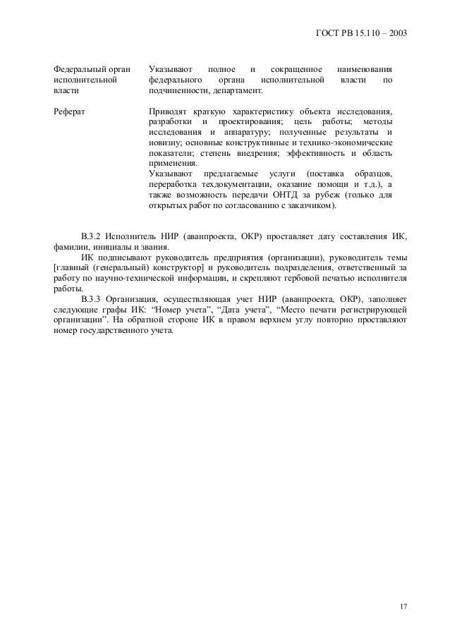 гост рв 15105-2001 pdf