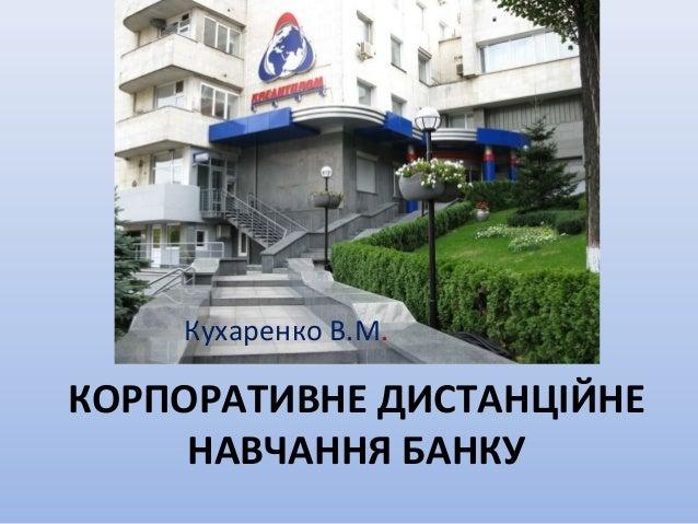 Кухаренко В.М. КОРПОРАТИВНЕ ДИСТАНЦІЙНЕ НАВЧАННЯ БАНКУ