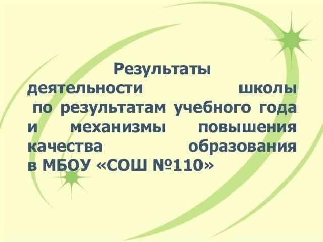 Результаты деятельности школы по результатам учебного года и механизмы повышения качества образования в МБОУ «СОШ №110»