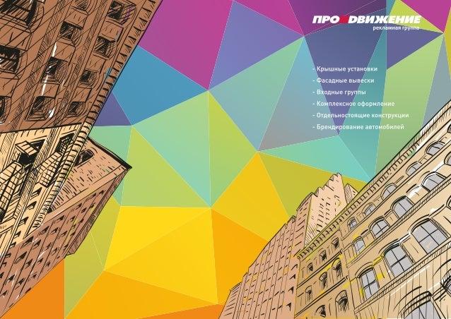 про движение  рекламная группа  - Крышные установки - Фасадные вывески  - Входные группы  - Комплексное оформление   - Отд...
