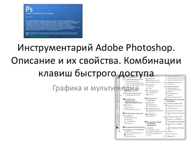 Инструментарий Adobe Photoshop. Описание и их свойства. Комбинации клавиш быстрого доступа Графика и мультимедиа
