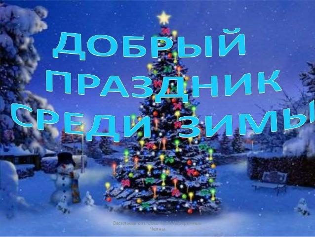 15 марта праздник Photo: 15. добрый праздник среди зимы