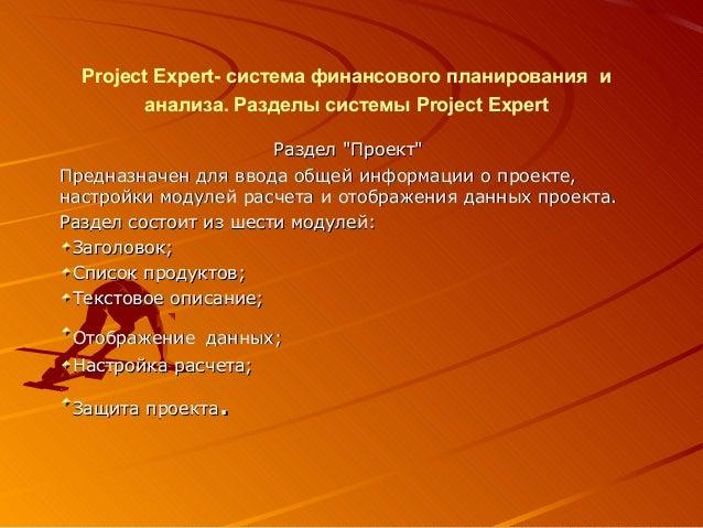 "Рrоjесt Ехреrt- система финансового планирования и анализа. Разделы системы Project Expert Раздел ""Проект"" Предназначен дл..."