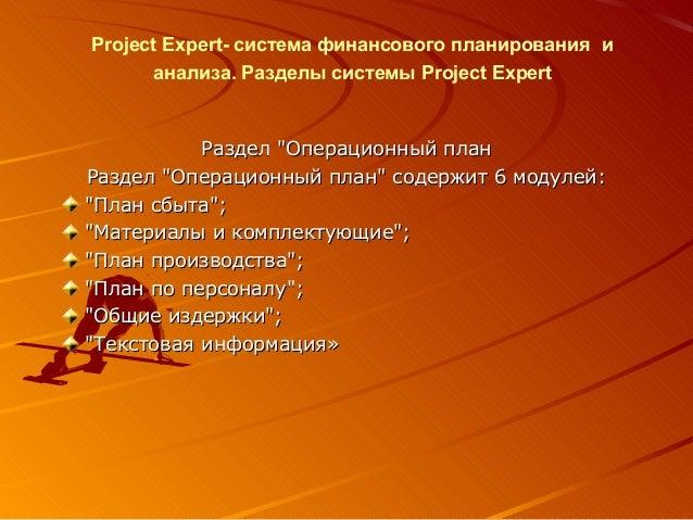 """Рrоjесt Ехреrt- система финансового планирования и анализа. Разделы системы Project Expert  Раздел """"Операционный план Разд..."""