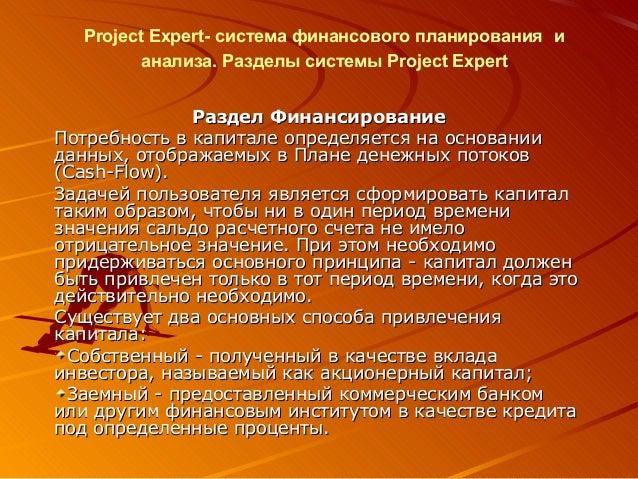 Рrоjесt Ехреrt- система финансового планирования и анализа. Разделы системы Project Expert Раздел Финансирование Потребнос...