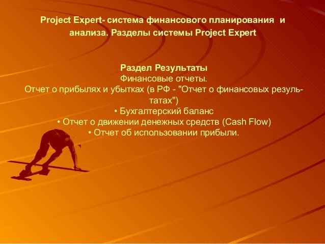 Рrоjесt Ехреrt- система финансового планирования и анализа. Разделы системы Project Expert  Раздел Результаты Финансовые о...