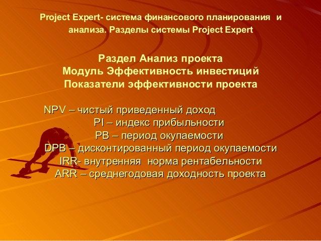 Рrоjесt Ехреrt- система финансового планирования и анализа. Разделы системы Project Expert  Раздел Анализ проекта Модуль Э...