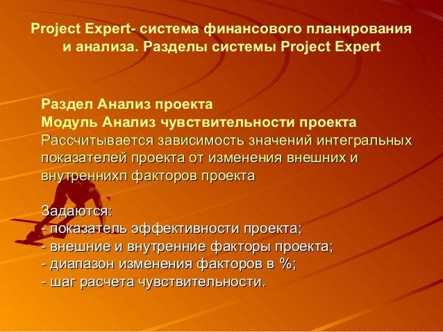 Рrоjесt Ехреrt- система финансового планирования и анализа. Разделы системы Project Expert  Раздел Анализ проекта Модуль А...