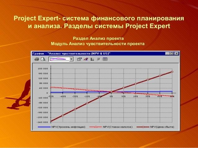 Рrоjесt Ехреrt- система финансового планирования и анализа. Разделы системы Project Expert Раздел Анализ проекта Модуль Ан...
