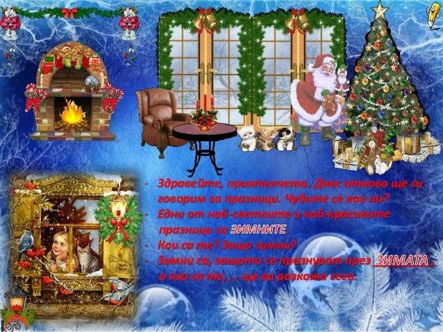 15. Зимни празници - ОС, Анубис, В. П. Slide 3