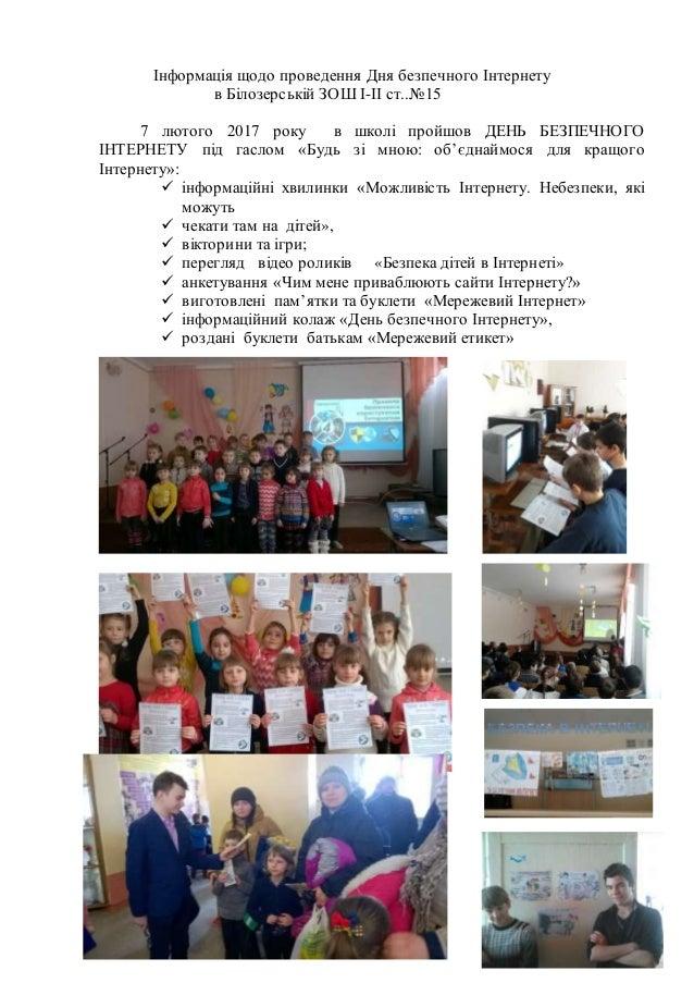 Інформація щодо проведення Дня безпечного Інтернету в Білозерській ЗОШ І-ІІ ст..№15 7 лютого 2017 року в школі пройшов ДЕН...