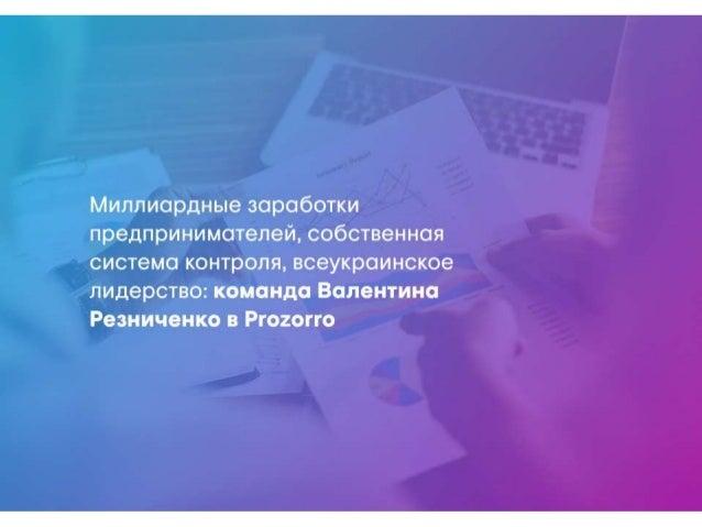 Миллиардные заработки предпринимателей, собственная система контроля, всеукраинское лидерство: команда Валентина Резниченк...