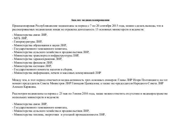 Анализ медиапланирования Проанализировав Республиканские медиапланы за период с 7 по 20 сентября 2015 года, можно сделать ...