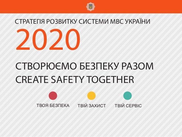 Кабмін схвалив стратегію розвитку МВС до 2020 року 05