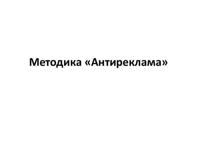 Методика «Антиреклама»