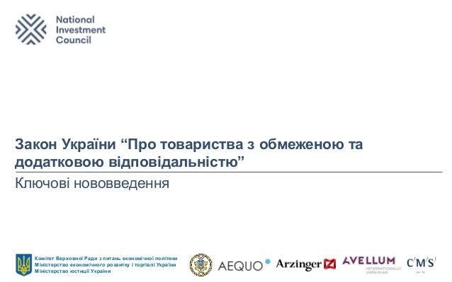 "Число Пи Detail: Закон України ""Про товариства з обмеженою та додатковою"