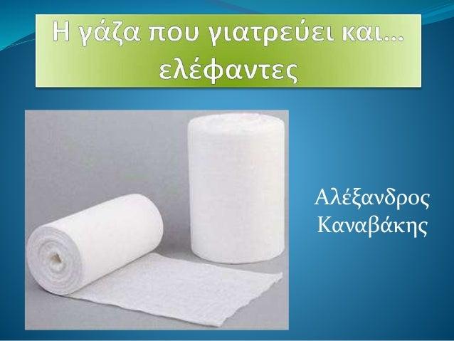 Αλέξανδρος Καναβάκης