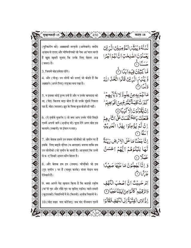Printables Fafi Numbers 1 To 49 quran in hindi part 15