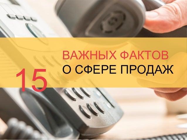ВАЖНЫХ ФАКТОВ О СФЕРЕ ПРОДАЖ 15