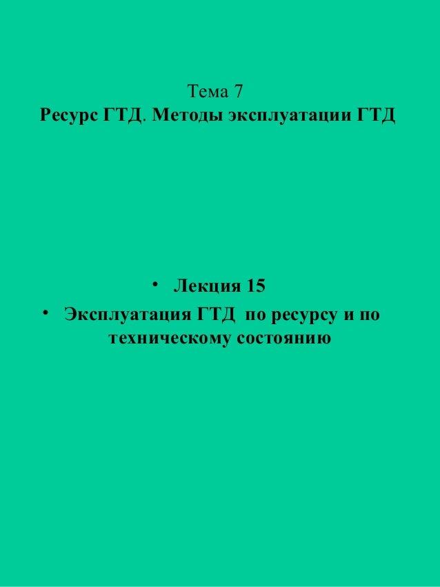Тема 7 Ресурс ГТД. Методы эксплуатации ГТД  • Лекция 15 • Эксплуатация ГТД по ресурсу и по техническому состоянию