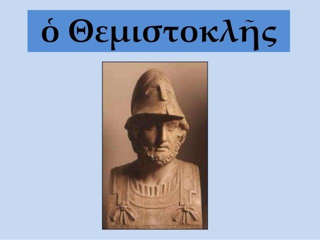 ὁ Θεμιστοκλῆς