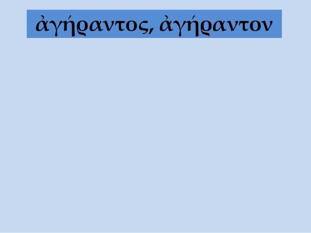 ἀγήραντος, ἀγήραντον