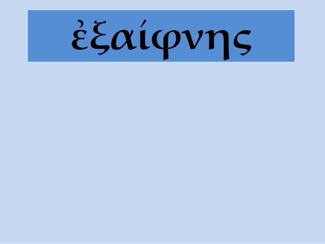 ἐξαίφνης
