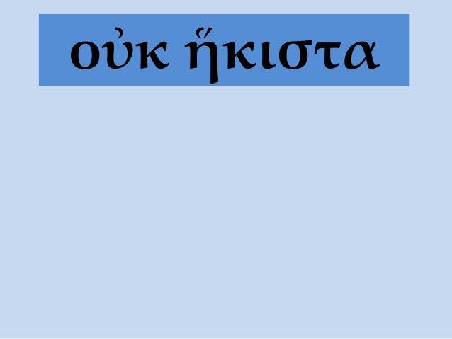 οὐκ ἥκιστα