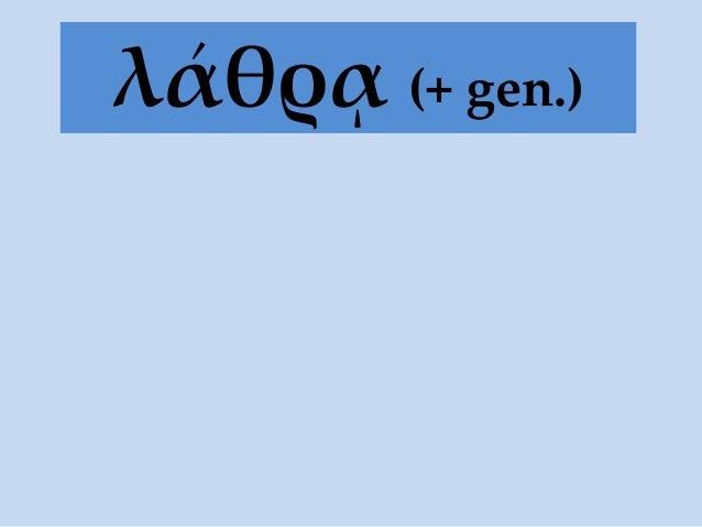 λάθρᾳ (+ gen.)
