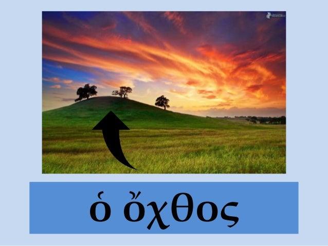 Athenaze Tema 15 Repaso de vocabulario