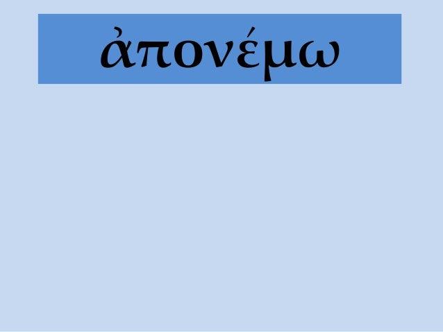 ἀπονέμω
