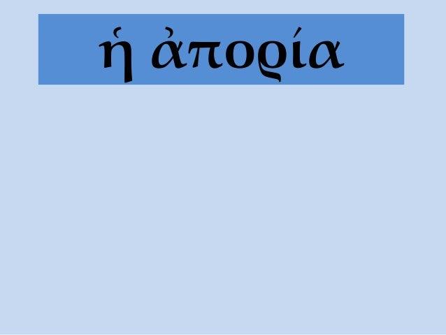 ἡ ἀπορία