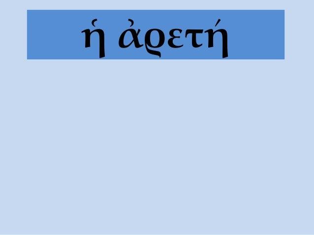 ἡ ἀρετή