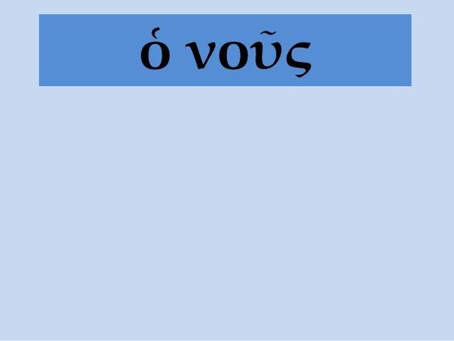ὁ νοῦς