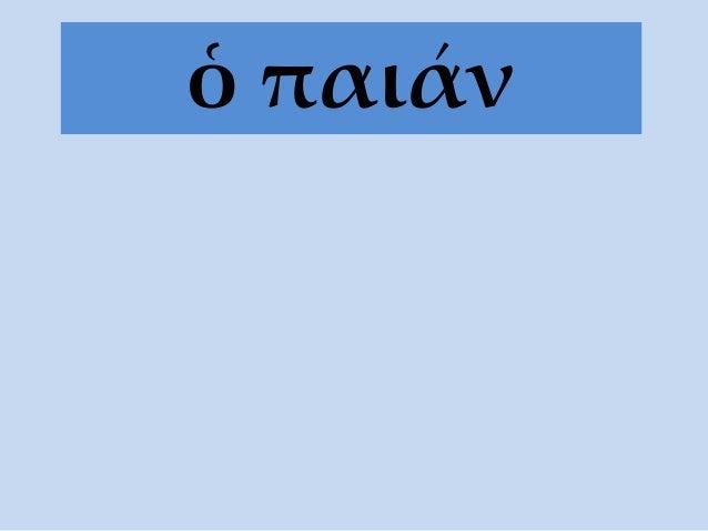 ὁ παιάν