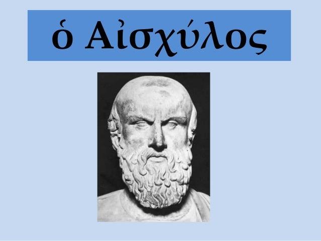 ὁ Αἰσχύλος
