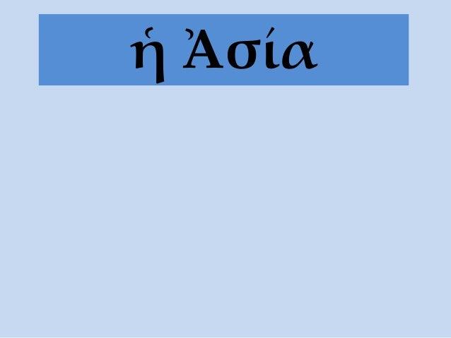 ἡ Ἀσία