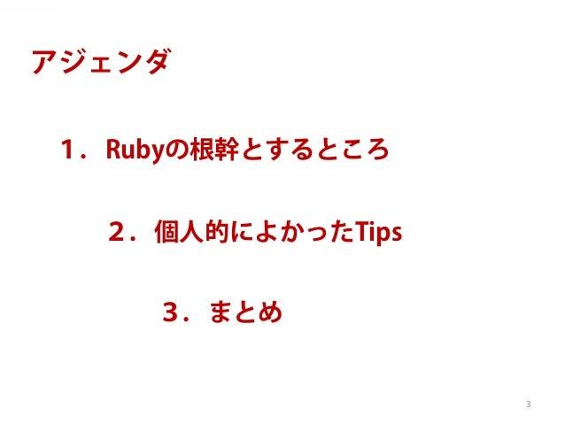 ここがいいんだよ!Ruby Tips集 ~JavaScript、PHP、Rubyとで簡単に文法を比べてみる~|Ruby / Ruby on Rails ビギナーズ勉強会 第1回 Slide 3