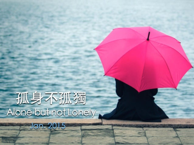 孤⾝身不孤獨 Alone but not Lonely Jan. 2015
