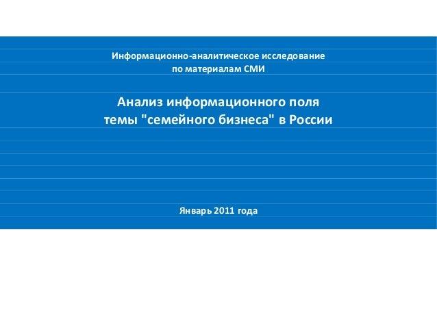 """Информационно-аналитическое исследование по материалам СМИ  Анализ информационного поля темы """"семейного бизнеса"""" в России ..."""
