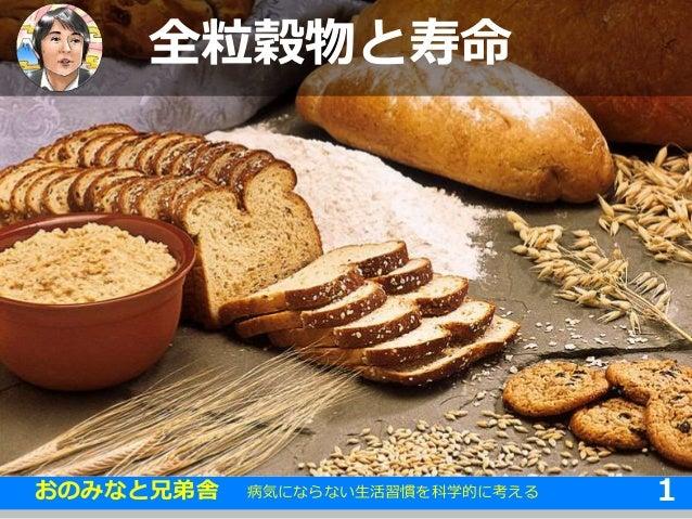 全粒穀物と寿命