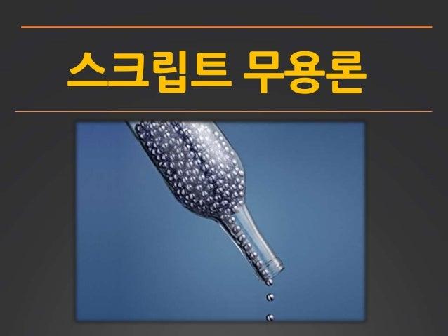 스크립트 무용론