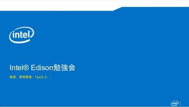 Intel® Edison勉強会 概要、開発環境、Tipsなど。。