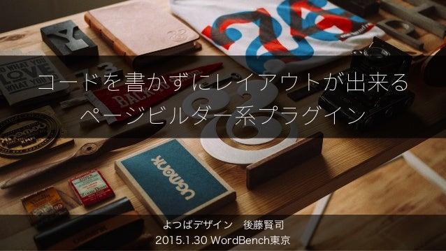 よつばデザイン後藤賢司 2015.1.30 WordBench東京