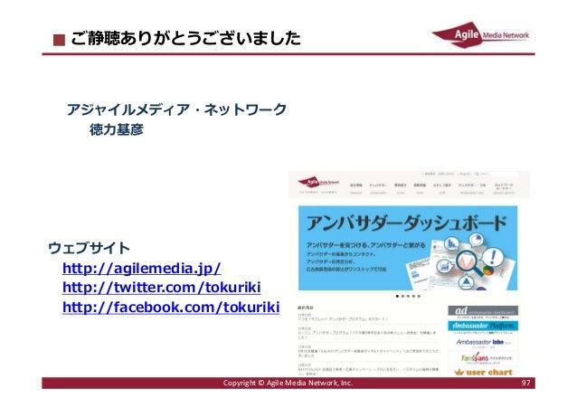 2016/6/9 97 ご静聴ありがとうございました アジャイルメディア・ネットワーク 徳⼒基彦 ウェブサイト http://agilemedia.jp/ http://twitter.com/tokuriki http://facebook....