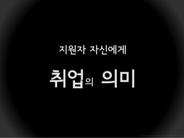 ⓒ Copyright Doyoung Kwon 2015 All Rights Reserved.